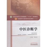 中医诊断学――十三五规划