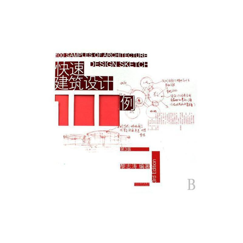 快速建筑设计100例 黎志涛 正版书籍