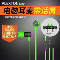 PLEXTONE/浦记 G20电竞游戏耳麦台式电脑耳机带麦入耳式耳塞话筒耳机