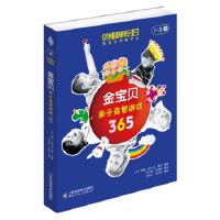 金宝贝金宝贝亲子益智游戏365(1-3岁)(货号:A9) 9787533195502 山东科学技术出版社 南希・威尔逊
