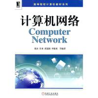 【正版特价】计算机网络|215741