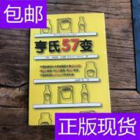[二手旧书9成新]亨氏57变 /[美]艾伯特 中国人民大学出版社