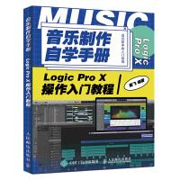 【人民邮电出版社】正版 音乐制作自学手册 Logic Pro X操作入门教程 编曲教程歌曲创作 音乐制作实用教程log