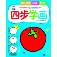Q书架.阿拉丁Book.四步学画3 景色建筑\蔬菜\服饰