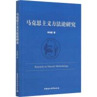 马克思主义方法论研究 中国社会科学出版社