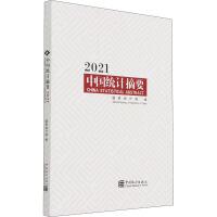 中国统计摘要 2021 中国统计出版社