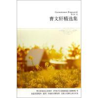 曹文轩精选集(120) 曹文轩