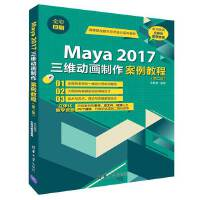 Maya 2017三维动画制作案例教程(第二版)