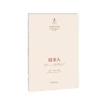中国音乐总谱大典・迎亲人:民族管弦乐合奏曲