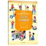 幼儿园放松游戏(孩子成长全面实用的游戏书)