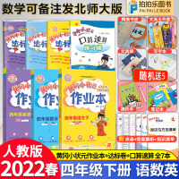 黄冈小状元四年级上册语文数学英语全套7本作业本达标卷口算速算人教版