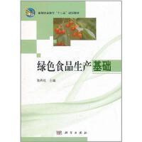 【二手旧书8成新】绿色食品生产基础 陈兵红 9787030319661