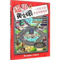 超级黄金眼――给孩子的手绘中国地理 人民邮电出版社