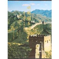 明蓟镇长城:1981-1987年考古报告・(第十卷)白马关 亓连口(盒装)