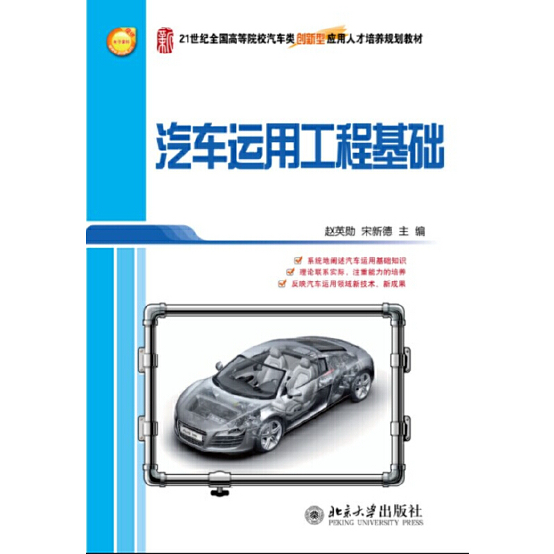 汽车运用工程基础