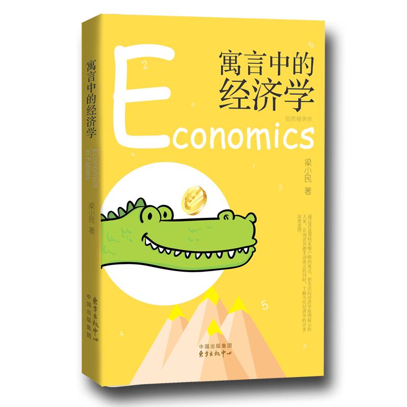 寓言中的经济学著名经济学家梁小民写给大众的经济学入门书!每个人都看得懂的经济学读物!从寓言中理解经济学,别出心裁,大家手笔,图文并茂!