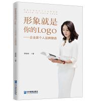 形象就是你的Logo : 企业家个人品牌塑造
