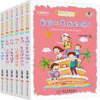 儿童励志必读 全6册 爸妈不是我的佣人