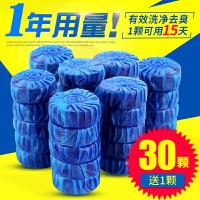 洁厕灵厕所除臭块洁厕剂马桶清洁剂洁蓝泡泡洁厕宝强力去污除垢球