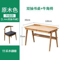 实木书桌简约家用台式电脑桌学生写字台办公桌卧室桌子现代电脑桌 +牛角椅