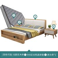北欧简约现代1.5米原木色高箱双人床主卧1.8米软靠 +9分区5D乳胶床垫+2柜 1800mm*2000mm 箱框结构