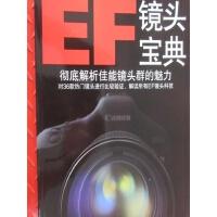 【旧书二手书九成新】CANON 佳能EF 镜头宝典 彻底解析佳能镜头群的魅力