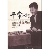 平常心-大棋士林海峰的围棋人生黄天才 著书海出版社