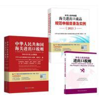 正版 2021年【3本】中华人民共和国海关进出口税则+商务出版社海关进出口商品申报目录及释义+中国海关进出口税则2021