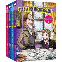 福尔摩斯探案集・少儿版(全4册)