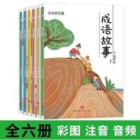 小学生成语故事 (套装全6册)
