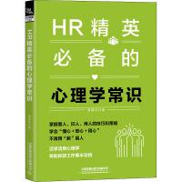 HR精英的心理学常识 中国铁道出版社有限公司
