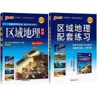 2019版 PASS绿卡图书新课标 区域地理 区域地理配套练习整合个版本教材 赠中国地图世界地图 高中高考地理学习考试