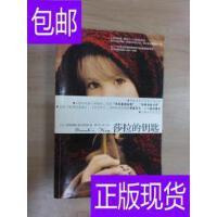 [二手旧书9成新]莎拉的钥匙 /[法]罗斯奈 新星出版社