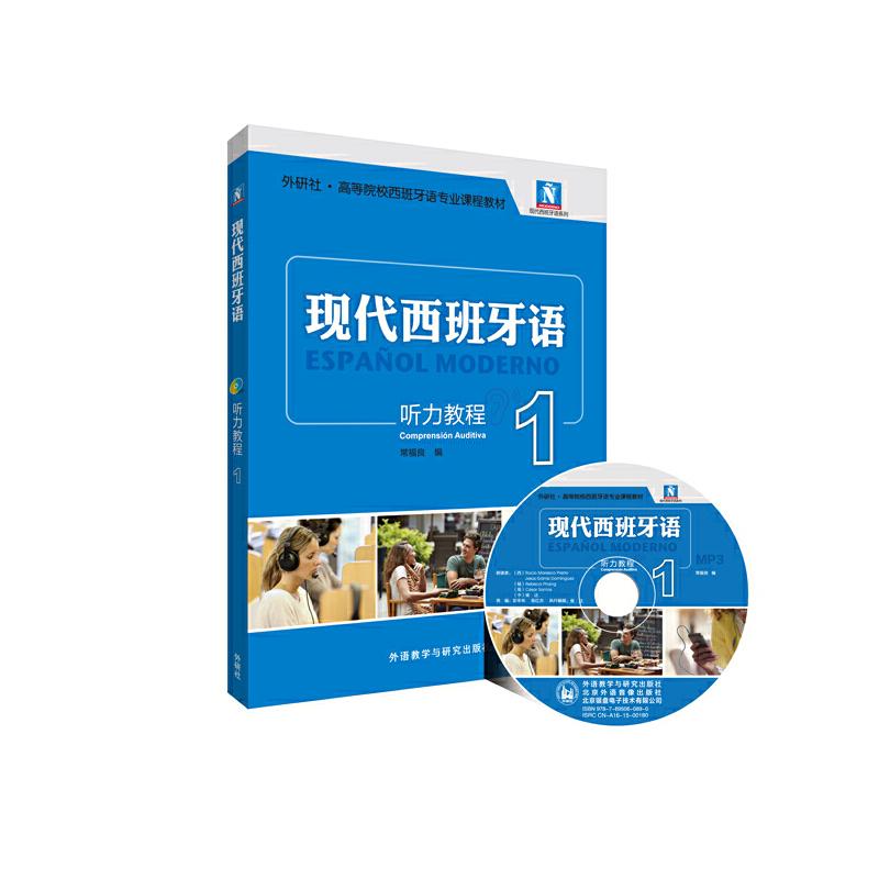 现代西班牙语听力教程(1)(配MP3光盘)