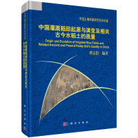 中国灌溉稻田起源与演变及相关古今水稻土的质量