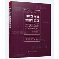 微瑕处理_现代艺术的思潮与运动(货号:A5) 陈高明 9787553745145 江苏凤凰科学技术出版社