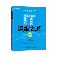 IT运维之道 *2版 IT服务标准 架构 体系和方法书籍 IT软件开发技能技巧培训 系统运维管理书籍