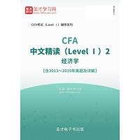 2016年CFA中文精读(Level Ⅰ)2 经济学【含2013~2015年真题及详解】【手机APP版-赠送网页版】