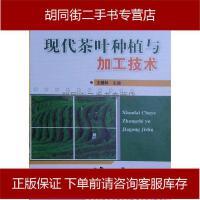 【二手旧书8成新】(现代茶叶种植与加工技术)(新型职业农民培育系列教材) 王碧林主编 中国 9787565517648