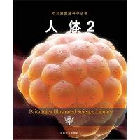 人体2 (不列颠图解科学丛书)