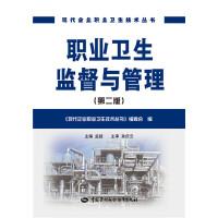 职业卫生监督与管理(第二版)