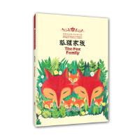 海豚双语童书经典回放:狐狸家族(汉英对照)