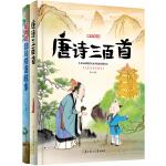 成长必读注音美绘本 唐诗三百首 超有趣幼儿成语故事 套装共2册