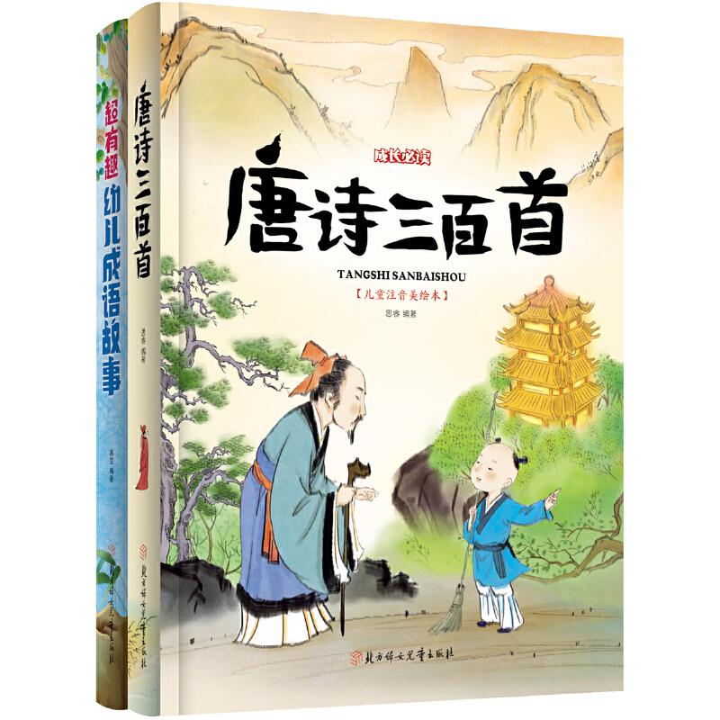 成长必读注音美绘本 唐诗三百首 超有趣幼儿成语故事 套装共2册精选大家耳熟能详的唐诗和成语 提升孩子阅读、写作能力 全拼音、大插图、全彩印美绘本,感受中华传统文化智慧
