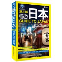 畅游日本(第三版)
