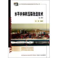 水平井体积压裂改造技术(总册)/水平井体积压裂改造技术系列丛书