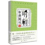 明朝市井周刊(2)