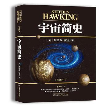 宇宙简史精装版 插图本 斯蒂芬·霍金著 宇宙学启蒙百科全书 青少年版科普读物 中小学生课外阅读科学书籍 了解宇宙时空的奥秘 宇宙的起源与归宿