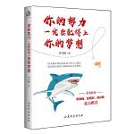 你的努力一定要配得上你的梦想(著名作家李西闽、赵格羽、澹台镜一致推荐!)