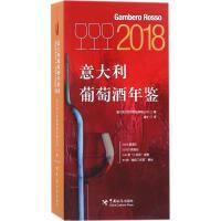 2018意大利葡萄酒年鉴 中国海关出版社